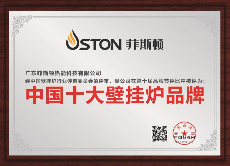 中国十大壁挂炉品牌