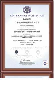 认证19001